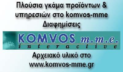 komvos m